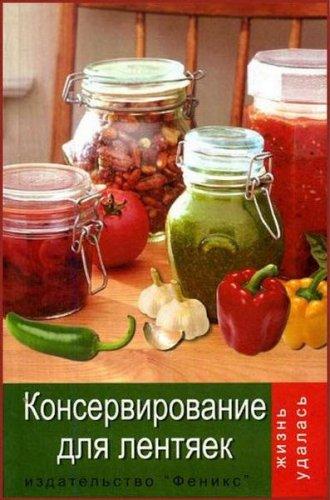 Т. В. Плотникова - Консервирование для лентяек (2006) pdf