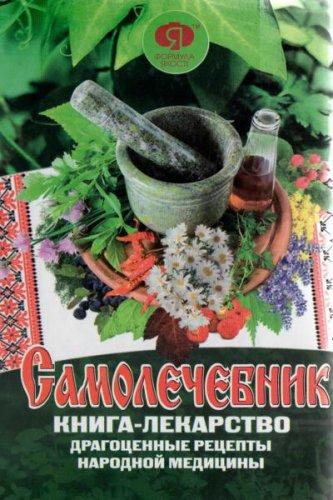 Э.В. Белик - Самолечебник. Книга-лекарство (2012) pdf