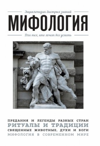Сирота Э.Л. - Мифология. Для тех, кто хочет все успеть (2016) rtf, fb2