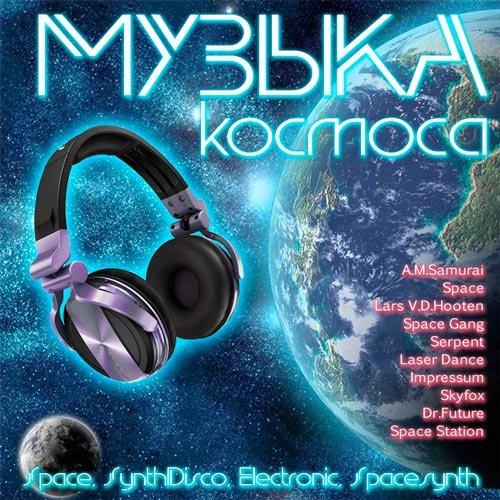 Музыка Космоса (2016)