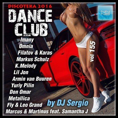 Дискотека 2016 Dance Club Vol. 155 (2016)