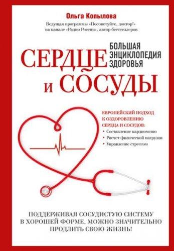 Ольга Копылова - Сердце и сосуды. Большая энциклопедия здоровья (2016 ) rtf, fb2