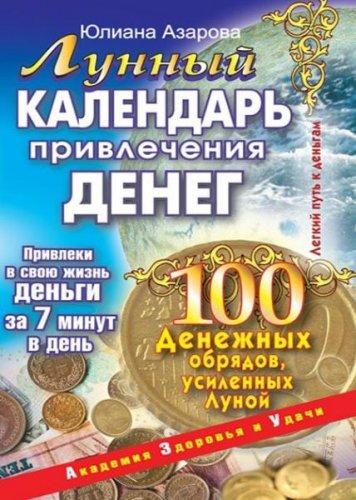Юлиана Азарова - Лунный календарь привлечения денег. 100 денежных обрядов, усиленных Луной (2009) fb2, rtf