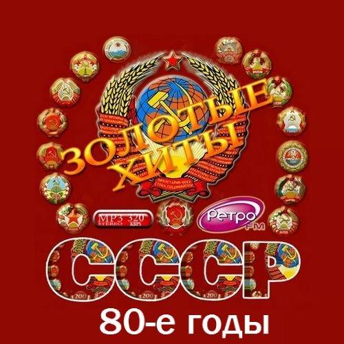Золотые хиты СССР (80-е годы) (2016)