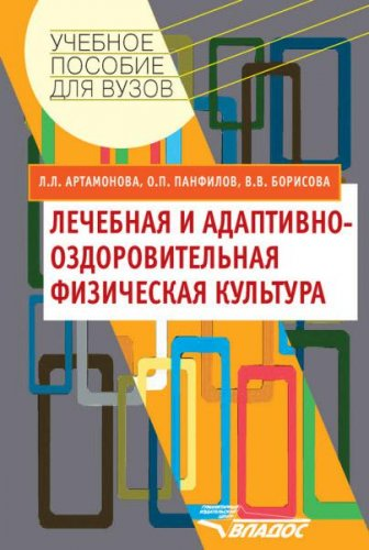 В. В. Борисова - Лечебная и адаптивно-оздоровительная физическая культура (2016) rtf, fb2