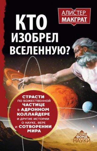 Алистер Макграт - Кто изобрел Вселенную? (2016) rtf, fb2