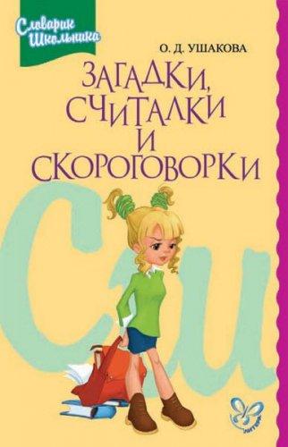 О. Ушакова - Загадки, считалки, скороговорки (2016 ) rtf, fb2