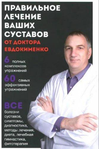 Павел Евдокименко - Правильное лечение ваших суставов от доктора Евдокименко (2015 ) djvu