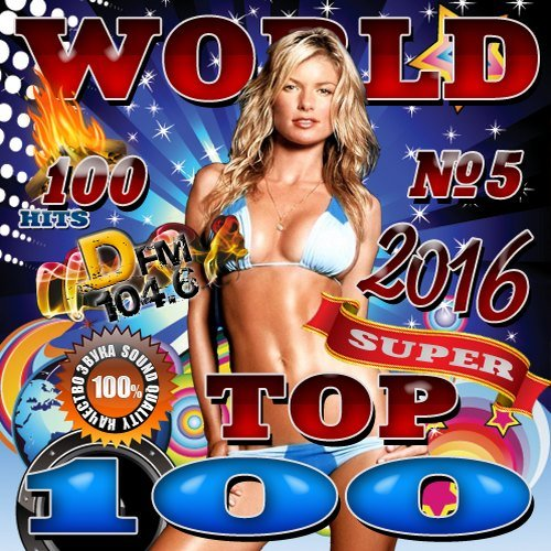 World Top 100 №5 (2016)