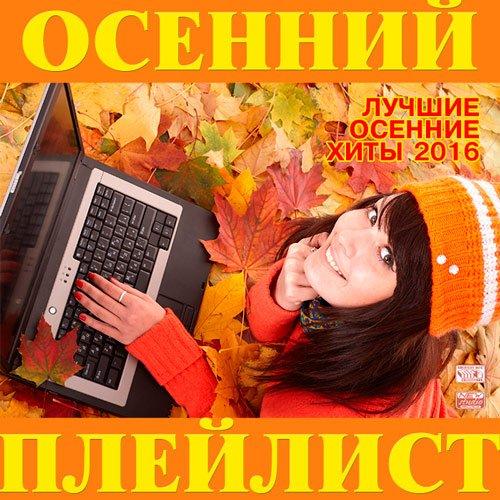 Осенний Плейлист (2016)