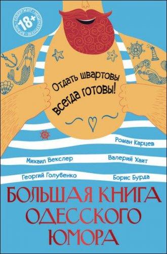 Карцев Р., Бурда Б., Хайт В. - Большая книга одесского юмора (сборник) (2016) rtf, fb2