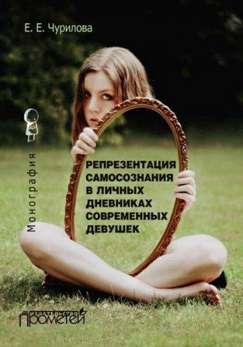 Екатерина Чурилова - Репрезентация самосознания в личных дневниках современных девушек (2016) rtf, fb2