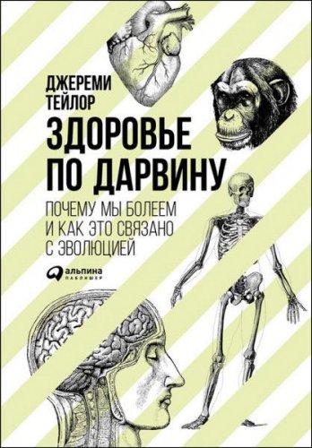 Джереми Тейлор - Здоровье по Дарвину. Почему мы болеем и как это связано с эволюцией (2016) rtf, fb2
