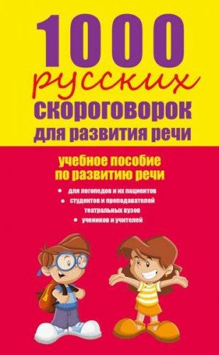 Елена Лаптева - 1000 русских скороговорок для развития речи (2015) rtf, fb2