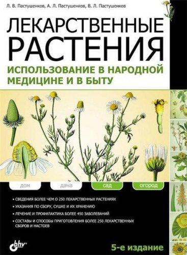 Л. Пастушенков - Лекарственные растения. Использование в народной медицине и в быту (2012) fb2