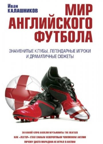 Иван Калашников - Мир английского футбола (2016) pdf,fb2