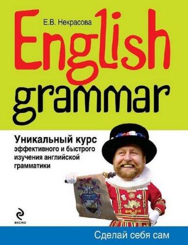 Евгения Некрасова - English Grammar. Уникальный курс эффективного и быстрого изучения английской грамматики (2011) pdf, rtf