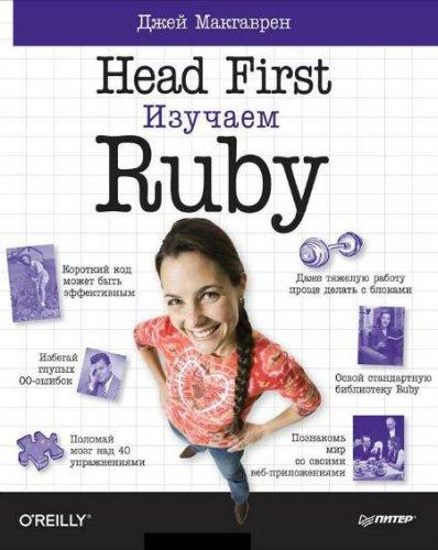 Джей Макгаврен - Hеаd Fіrst. Изучаем Ruby (2016) pdf