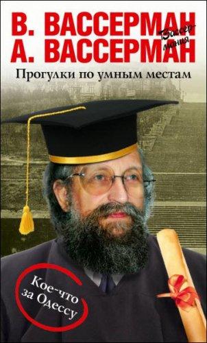А. Вассерман, В. Вассерман - Прогулки по умным местам (2016) fb2