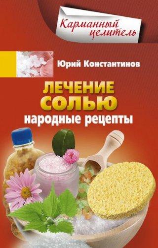 Ю. Константинов - Лечение солью. Народные рецепты (2013) pdf, rtf, fb2