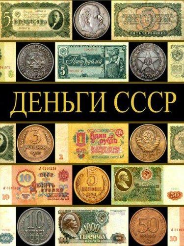Павел Рабин - Деньги СССР (2015) pdf