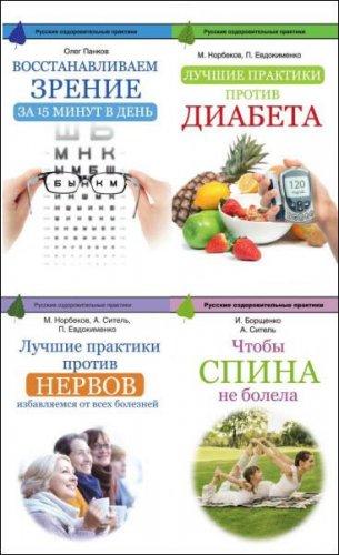М. Норбеков и др. - Русские оздоровительные практики. Серия из 6 книг (2015-2016) fb2