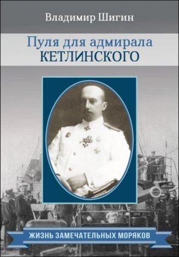 Владимир Шигин - Пуля для адмирала Кетлинского (2016) rtf, fb2