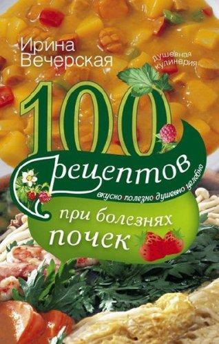 Вечерская И. - 100 рецептов при болезнях почек (2013) rtf