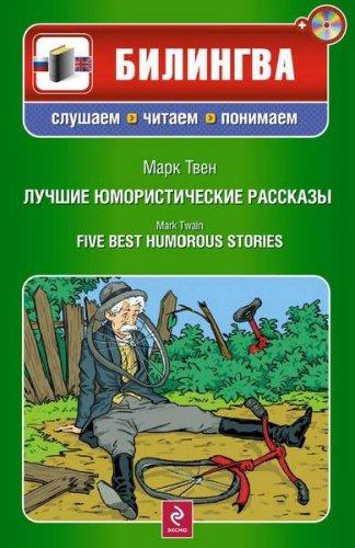 Карпенко Е.В. - Билингва. Слушаем, читаем, понимаем. Курс английского в юмористических рассказах (2012) PDF, MP3
