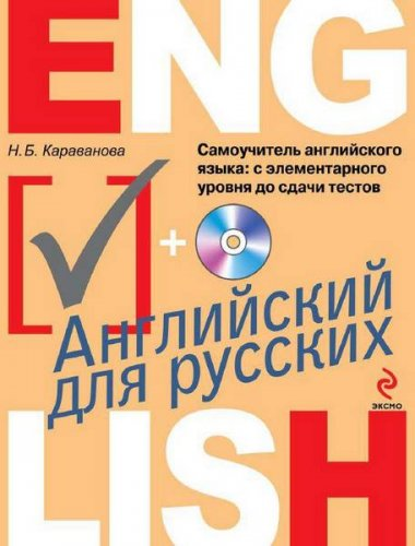 Караванова Н.Б. - Самоучитель английского языка: с элементарного уровня до сдачи тестов (2013) PDF, MP3