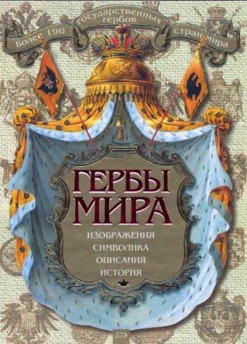 Нежинский К.Я. - Гербы мира (2008) djvu