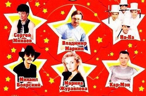 Дискотека СССР Русский Выпуск